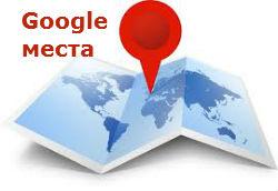 Google Места