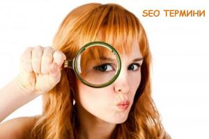 Оптимизация за сайт - термини