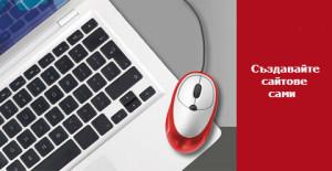 Безплатен курс по уеб дизайн