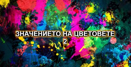 Значение на цветовете - част 2